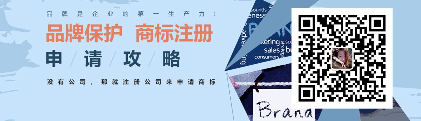 品牌保护认准江门商标注册代理公司