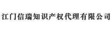 江门商标注册_代理_申请